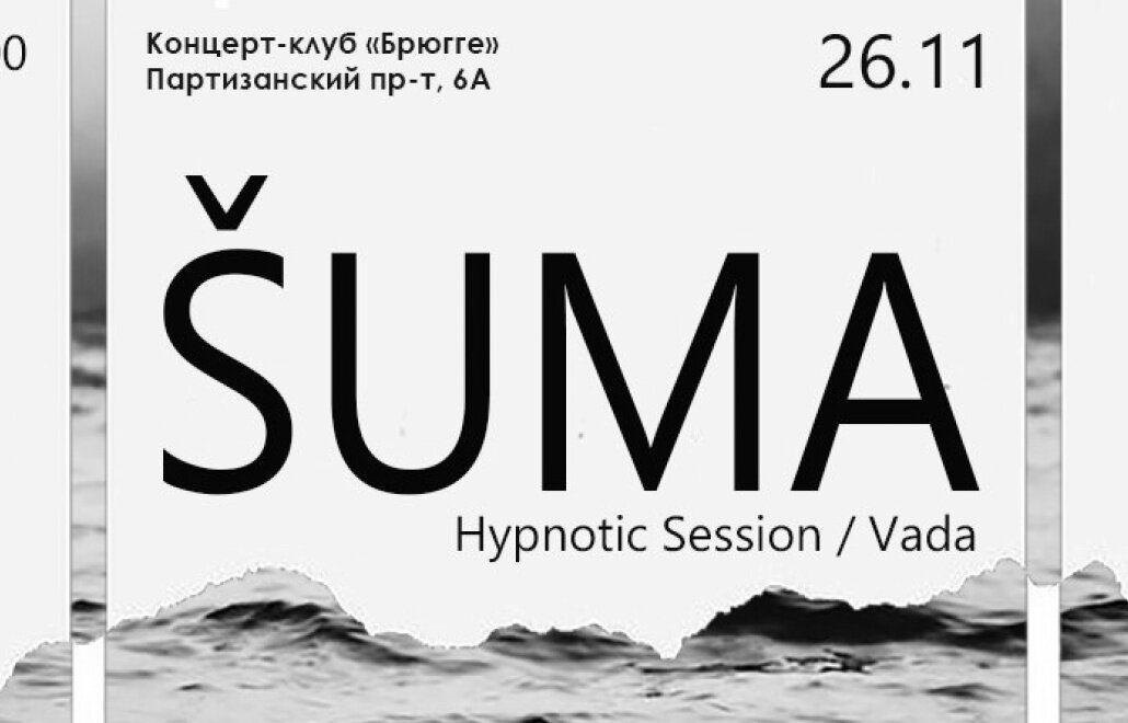 Shuma Vada hypno session